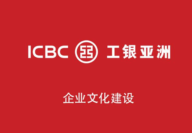 工银亚洲-华商银行企业文化建设