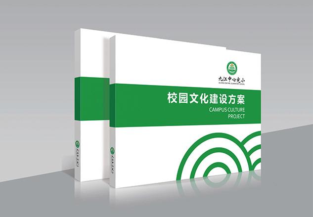 九江中心完小VI系统设计