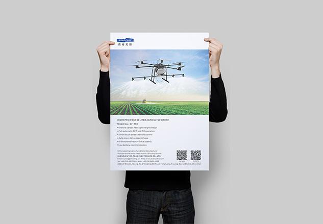 鼎峰无限海报设计