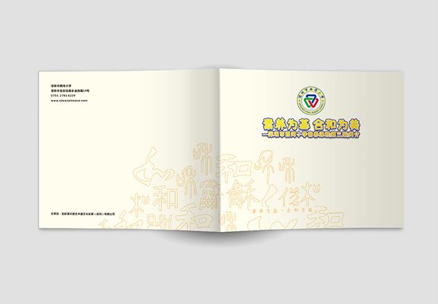 西湾小学画册设计