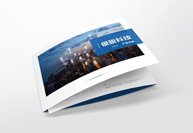 银俊科技折页设计