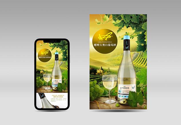 白葡萄酒详情页设计
