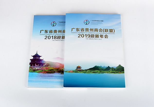 贵州商会联盟会刊设计