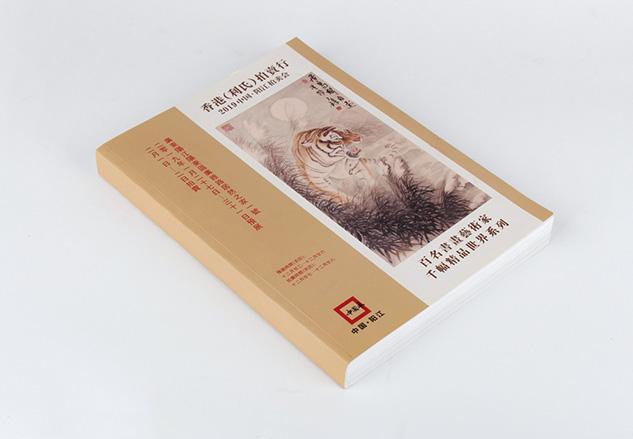 香港利氏拍卖行 国画册设计
