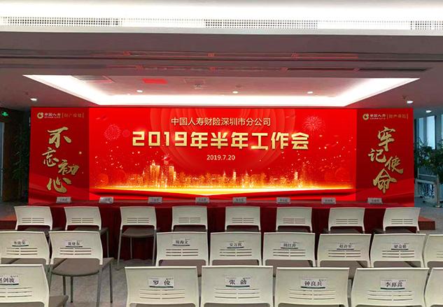 中国人寿财险2019半年工作会议总结物料设计