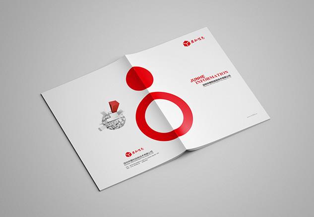 君和信息画册设计