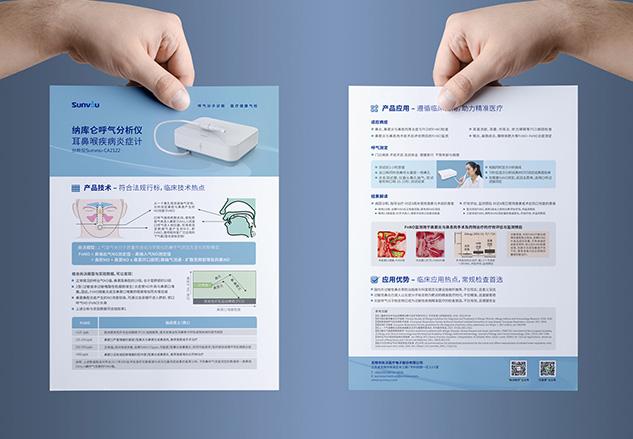 尚沃医疗电子宣传单页设计