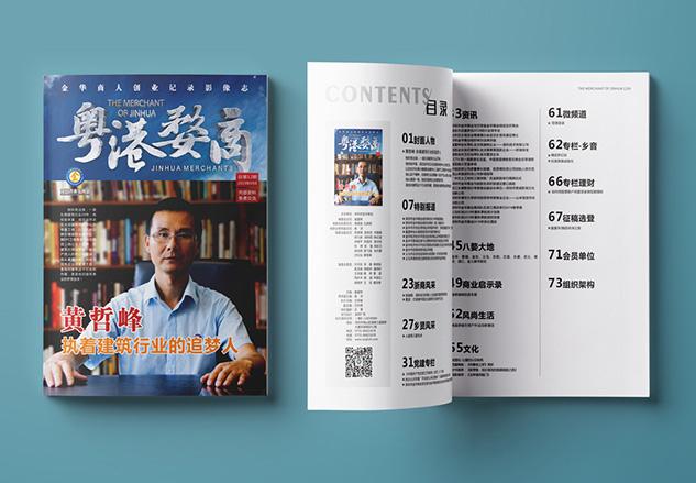 金华商会会刊第12期设计