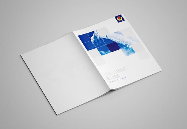 珠海公安大数据 画册设计