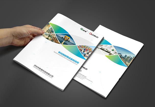 群索科技 画册设计