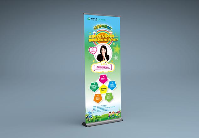 中国人寿财险 儿童节主题沙龙 易拉宝设计