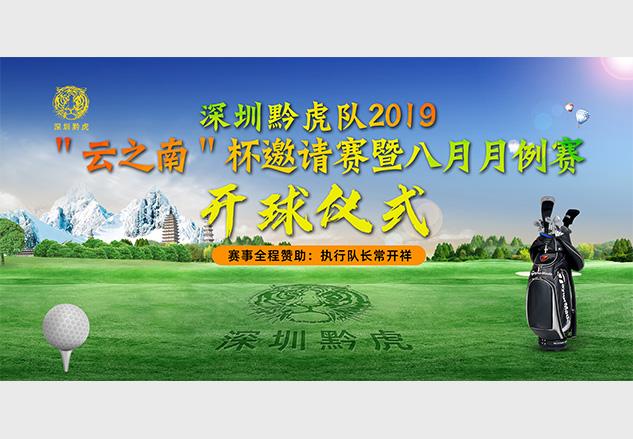 深圳黔虎高尔夫球队云之南杯 主题背景板