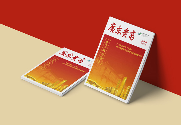 广东贵商会刊第7期  会刊设计