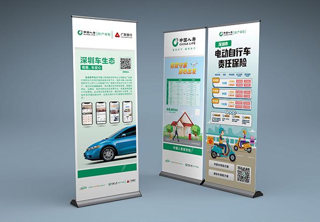 中国人寿2020一季度宣传物料