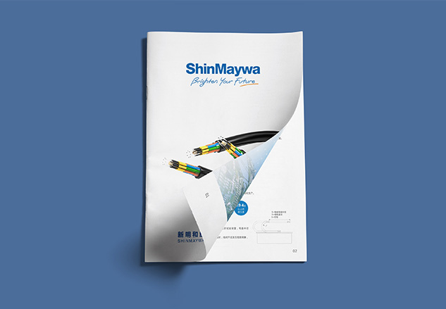新明和线缆画册设计