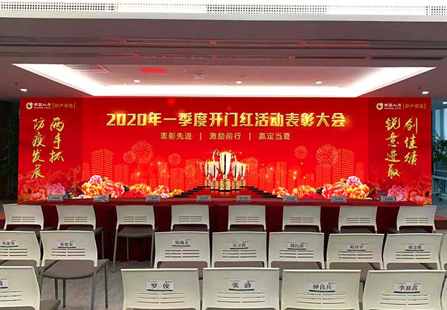 中国人寿财险2020第一季度表彰大会活动